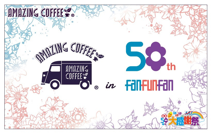★Information from AMAZING COFFEE★