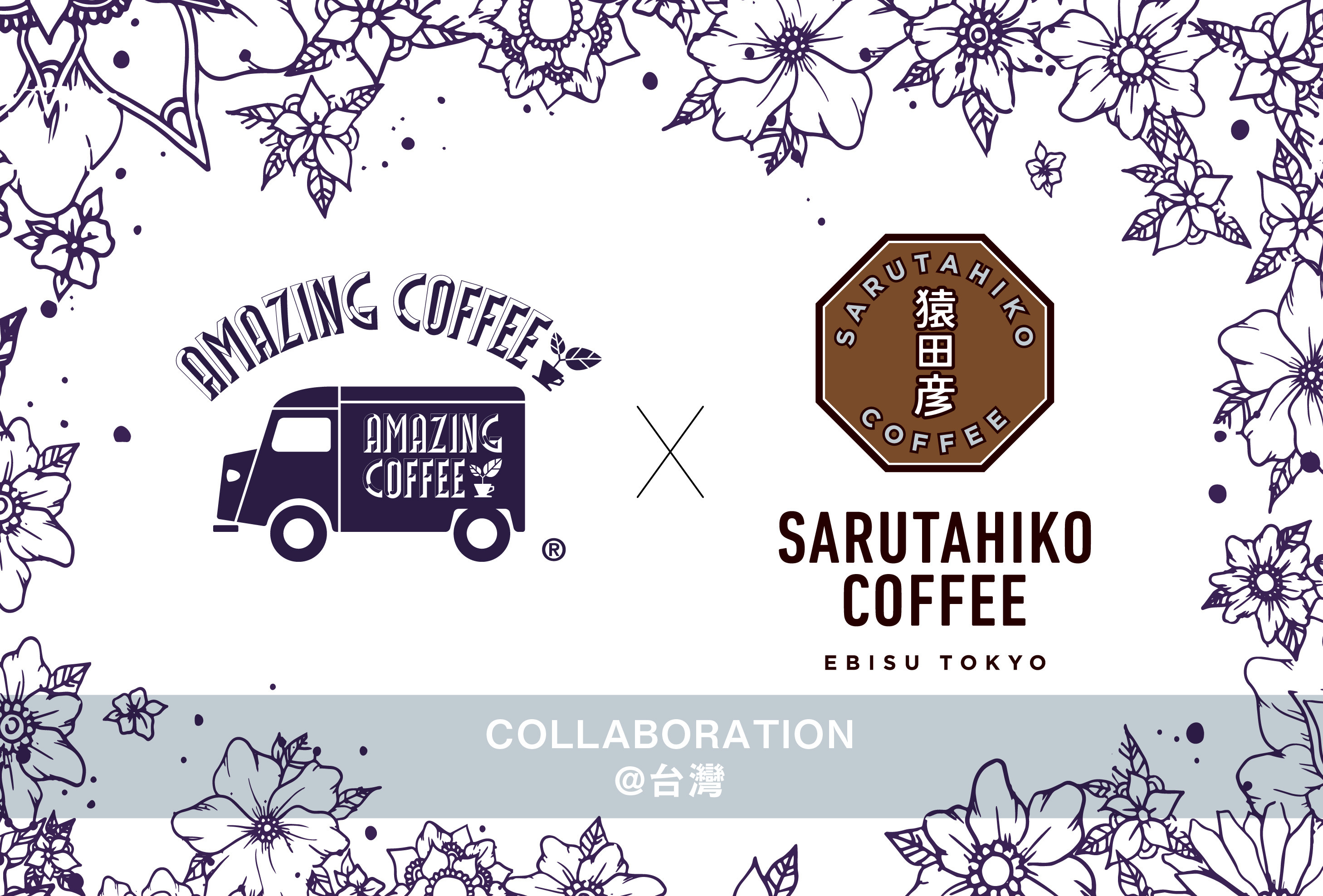 【台湾にて初コラボレーション!】✨AMAZING COFFEE × SARUTAHIKO COFFEE TAIWAN☕